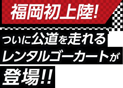 福岡初上陸 ついに公道を走れるレンタルゴーカートが登場